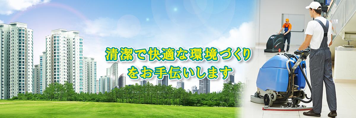 清潔で快適な環境づくり をお手伝いします
